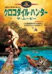 【中古】クロコダイル・ハンター ザ・ムービー 【DVD】/スティーヴ・アーウィンDVD/洋画アクション
