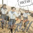 【中古】スキ!スキ!スキップ!(DVD付)(Type−B)/...