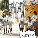 【中古】スキ!スキ!スキップ!(DVD付)(Type−C)/...