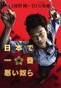 【中古】日本で一番悪い奴ら スタンダード・ED 【DVD】/綾野剛DVD/邦画サスペンス