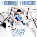 【中古】1936 〜your songs II〜/山崎育三郎CDアルバム/邦楽