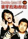 【中古】4.松竹芸能LIVE ますだおかだ ますおか… 【DVD】/ますだおかだDVD/邦画バラエティ