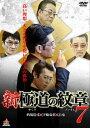 【中古】7.新・極道(やくざ)の紋章(だいもん) 【DVD】/的場浩司