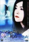 【中古】ベロニカは死ぬことにした 【DVD】/真木よう子DVD/邦画ドラマ