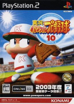 【中古】実況パワフルプロ野球10