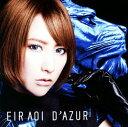 【中古】D'AZUR(初回生産限定盤)(ブルーレイ付)/藍井エイルCDアルバム/アニメ