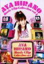 【中古】1.AYA HIRANO Music Clip Collection 【DVD】/平野綾DVD/OVA