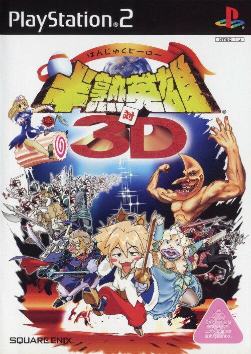 【中古】半熟英雄 対 3Dソフト:プレイステーション2ソフト/シミュレーション・ゲーム
