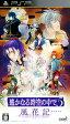 【中古】遙かなる時空の中で5 風花記ソフト:PSPソフト/恋愛青春 乙女・ゲーム