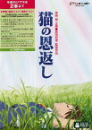 【中古】猫の恩返し/ギブリーズ2 【DVD】/池脇千鶴DVD/定番スタジオ(国内)