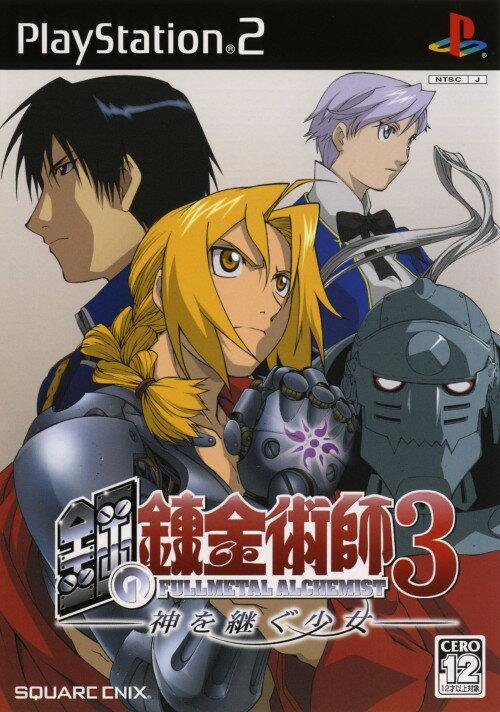 【中古】鋼の錬金術師3 神を継ぐ少女ソフト:プレイステーション2ソフト/ロールプレイング・ゲーム