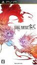 【中古】ファイナルファンタジー 零式ソフト:PSPソフト/ハ...