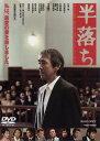 【中古】半落ち 【DVD】/寺尾聰DVD/邦画ドラマ