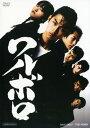 【中古】ワルボロ 【DVD】/松田翔太DVD/邦画青春