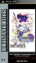【中古】ファイナルファンタジーIV コンプリートコレクション −ファイナルファンタジー4&ジ・アフターイヤーズ− アルティメットヒッツソフト:PSPソフト/ロールプレイング・ゲーム
