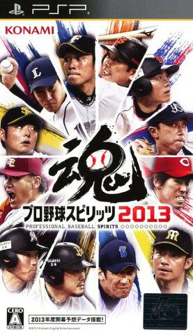 【中古】プロ野球スピリッツ2013ソフト:PSPソフト/スポーツ・ゲーム
