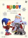 【中古】おもちゃの国のノディ christmas【DVD】/三田ゆう子DVD/キッズ