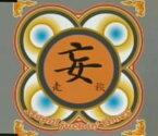 【中古】STUPID FUCKIN/妄走族CDシングル/邦楽ヒップホップ