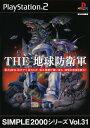 【中古】THE 地球防衛軍 SIMPLE2000シリーズ V...