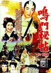 【中古】鳴門秘帖 完結篇 (完) 【DVD】/鶴田浩二DVD/邦画歴史時代劇