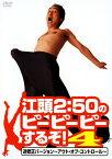 【中古】4.江頭2:50のピーピーピーするぞ! 逆修正… 【DVD】/江頭2:50DVD/邦画バラエティ