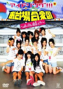 【中古】アイドリング!!! in お台場合衆国 〜uRaのウラ… 【DVD】/アイドリング!!!DVD/映像その他音楽