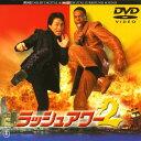 【中古】2.ラッシュアワー 【DVD】/ジャッキー・チェンDVD/洋画アクション