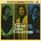 【中古】3年B組金八先生 THEME SONG COLLECTION(DVD付)/海援隊CDアルバム/なつメロ