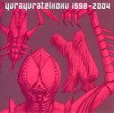 【中古】1998−2004/ゆらゆら帝国CDアルバム/邦楽