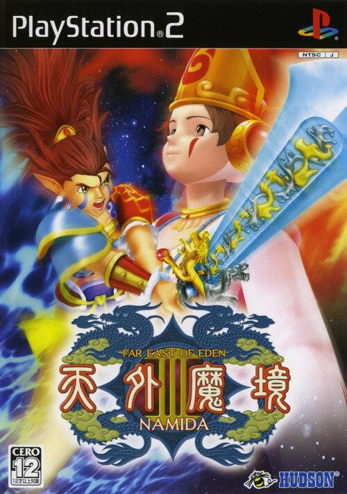 【中古】天外魔境3 NAMIDAソフト:プレイステーション2ソフト/ロールプレイング・ゲーム