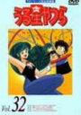 【中古】32.うる星やつら TVシリーズ完全収録版 【DVD】/平野文DVD/コミック