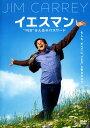 【中古】イエスマン 「YES」は人生のパスワード 【DVD】/ジム・キャリーDVD/洋画コメディ