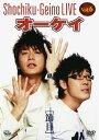 ゲオオンラインストア 楽天市場店で買える「【中古】6.松竹芸能LIVE オーケイ 節目 【DVD】/オーケイDVD/邦画バラエティ」の画像です。価格は198円になります。