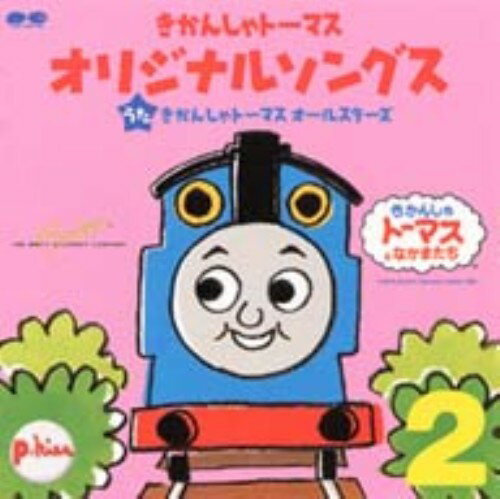 サウンドトラック, TVアニメ  VOL2CD