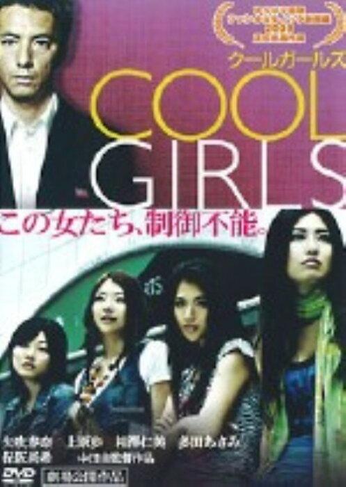 【中古】COOL GIRLS クールガールズ 【DVD】/矢吹春奈