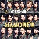 【中古】MAMORE!!/アイドリング!!!CDシングル/邦楽