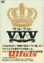 【中古】初限)ウルフルVVV 【DVD】/ウルフルズDVD/映像その他音楽
