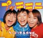 【SOY受賞】【中古】ちょこっとLOVE/プッチモニCDシングル/邦楽