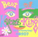 【中古】Best of Kyong King/小泉今日子CDアルバム/なつメロ