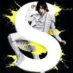 【中古】S(初回限定盤)(DVD付)/蒼井翔太CDアルバム/アニメ