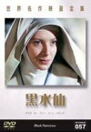 【中古】黒水仙 【DVD】/デボラ・カーDVD/洋画クラシック