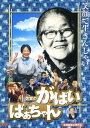 【中古】佐賀のがばいばあちゃん 【DVD】/吉行和子DVD/邦画ドラマ