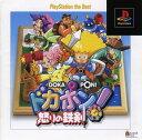 【中古】ドカポン! 怒りの鉄剣 PlayStation the Best