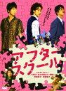 【SS中P5倍】【中古】アフタースクール 【DVD】/大泉洋DVD/邦画コメディ
