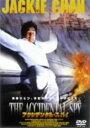【中古】アクシデンタル・スパイ 【DVD】/ジャッキー・チェンDVD/洋画カンフー・アジアアクション