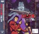 【中古】ルパン三世 ワルサーP38 (TVSP版) 【DVD】/栗田貫一DVD/コミック