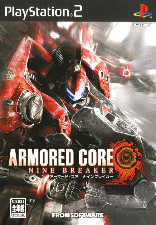 プレイステーション2, ソフト ARMORED CORE NINE BREAKER:2