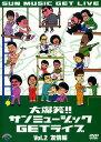 【中古】2.大爆笑 サンミュージックGETライブ 友情編 【DVD】/小島よしお