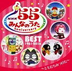 【中古】NHKみんなのうた 55 アニバーサリー・ベスト〜ともだちみつけた〜/オムニバス