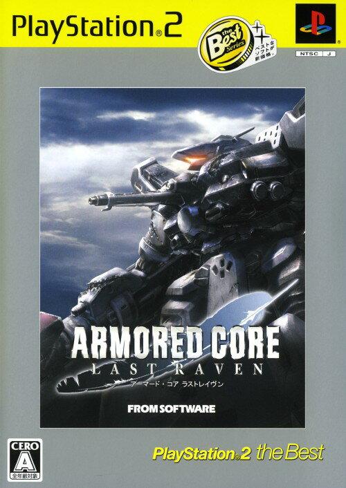プレイステーション2, ソフト ARMORED CORE LAST RAVEN PlayStation2 the Best:2